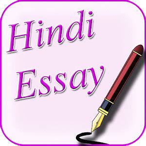 Essay on my favourite writer in gujarati